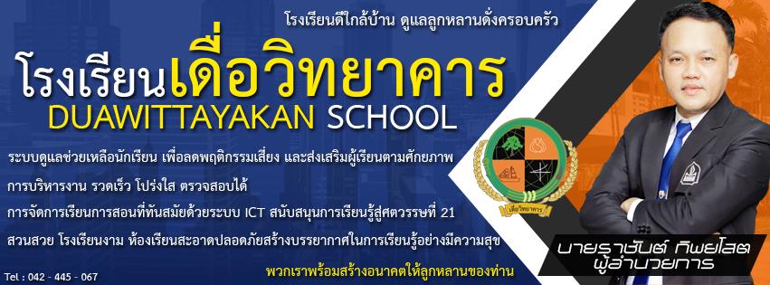โรงเรียนเดื่อวิทยาคาร | Dueawitthayakhan school