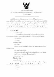 ประกาศรับนักเรียน-63 Page 1